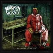 AUTOPSY NIGHT - CD - Нарушение схемы тела (Anatomical Integrity Dissolution)