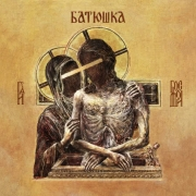 BATUSHKA (Батюшка) - Digibook CD - Hospodi = Господи